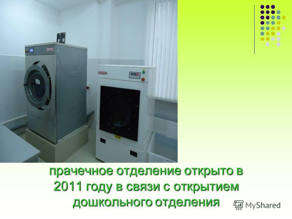 прачечное отделение открыто в 2011 году в связи с открытием дошкольного отделения