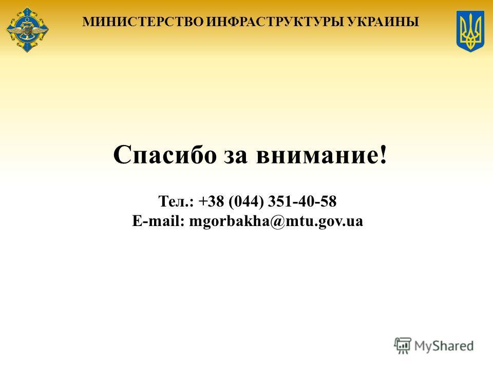 Спасибо за внимание! Тел.: +38 (044) 351-40-58 Е-mail: mgorbakha@mtu.gov.ua МИНИСТЕРСТВО ИНФРАСТРУКТУРЫ УКРАИНЫ