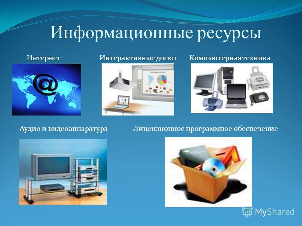 Концепция модернизации российского образования на период до 2010 года: «Общеобразовательная школа должна формировать у обучающихся опыт самостоятельной деятельности и личной ответственности, то есть ключевые компетентности, определяющие современное к