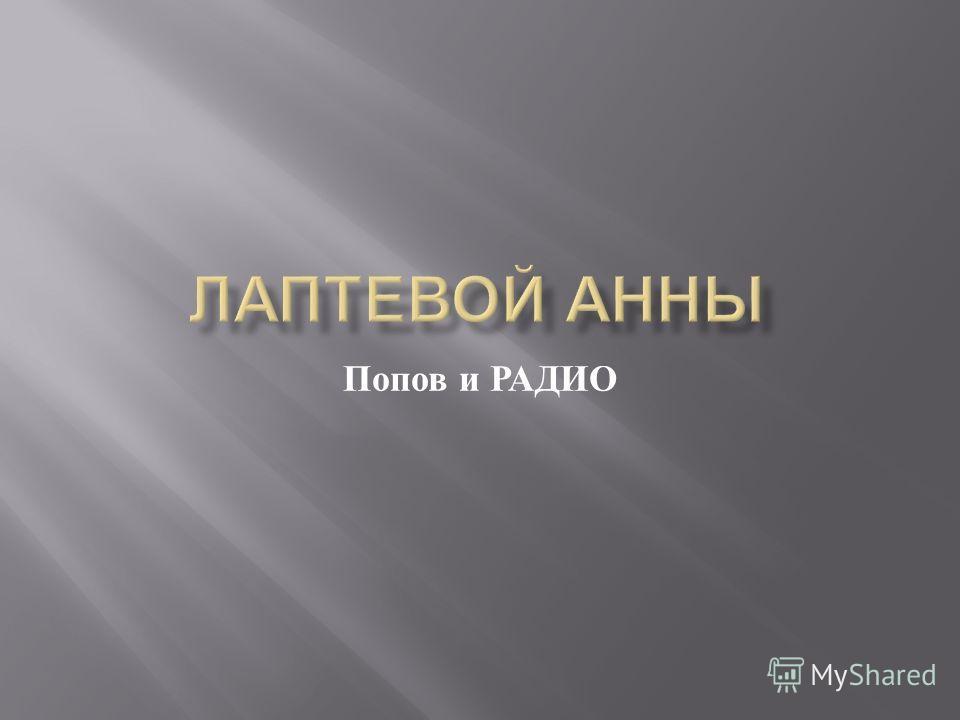 Попов и РАДИО