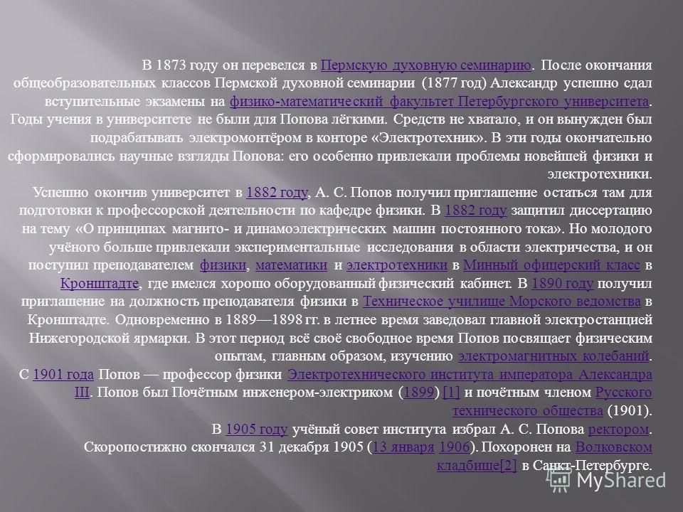 В 1873 году он перевелся в Пермскую духовную семинарию. После окончания общеобразовательных классов Пермской духовной семинарии (1877 год ) Александр успешно сдал вступительные экзамены на физико - математический факультет Петербургского университета