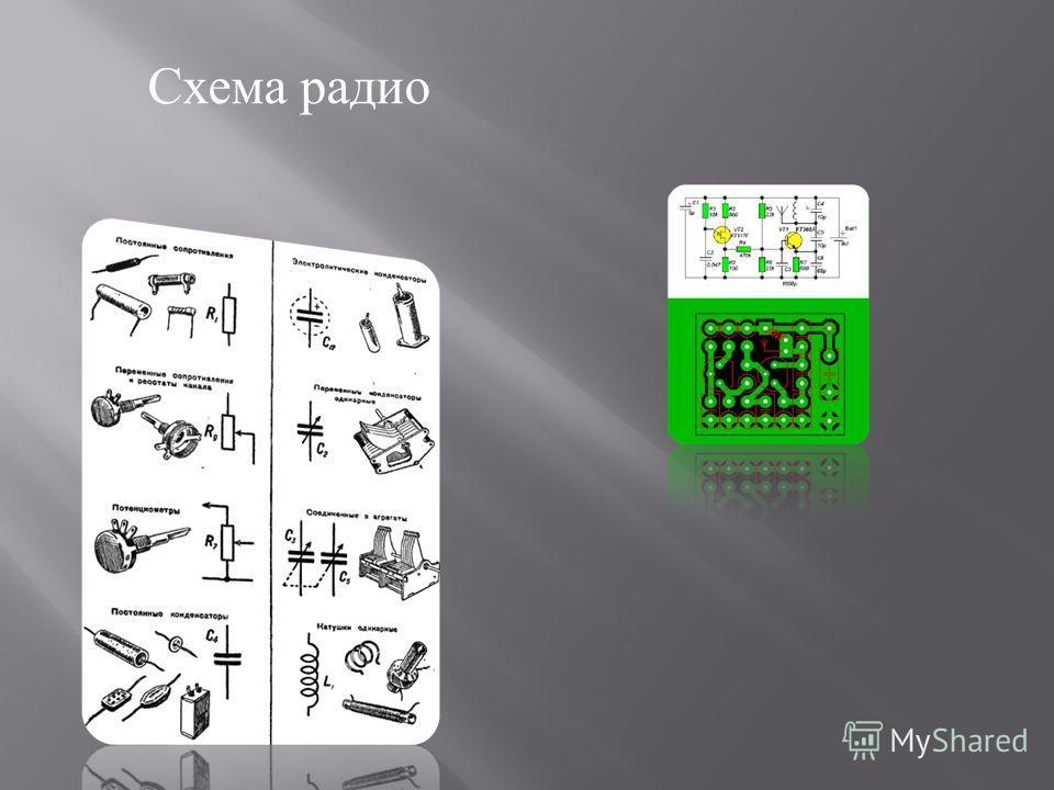 Схема радио