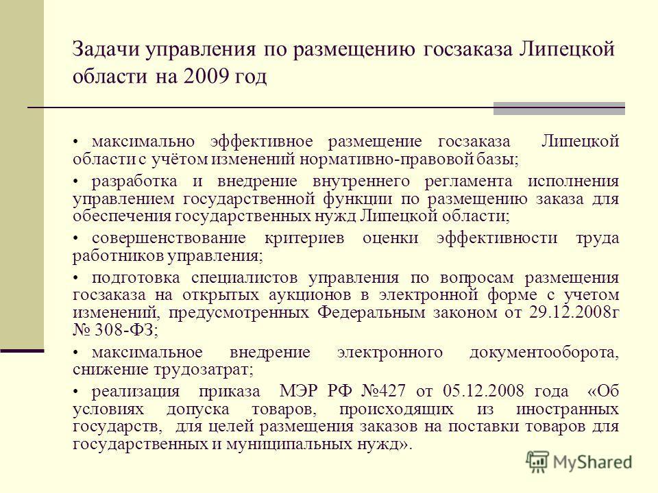 Задачи управления по размещению госзаказа Липецкой области на 2009 год максимально эффективное размещение госзаказа Липецкой области с учётом изменений нормативно-правовой базы; разработка и внедрение внутреннего регламента исполнения управлением гос