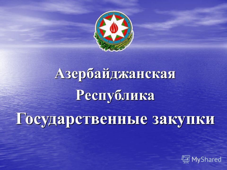 АзербайджанскаяРеспублика Государственные закупки