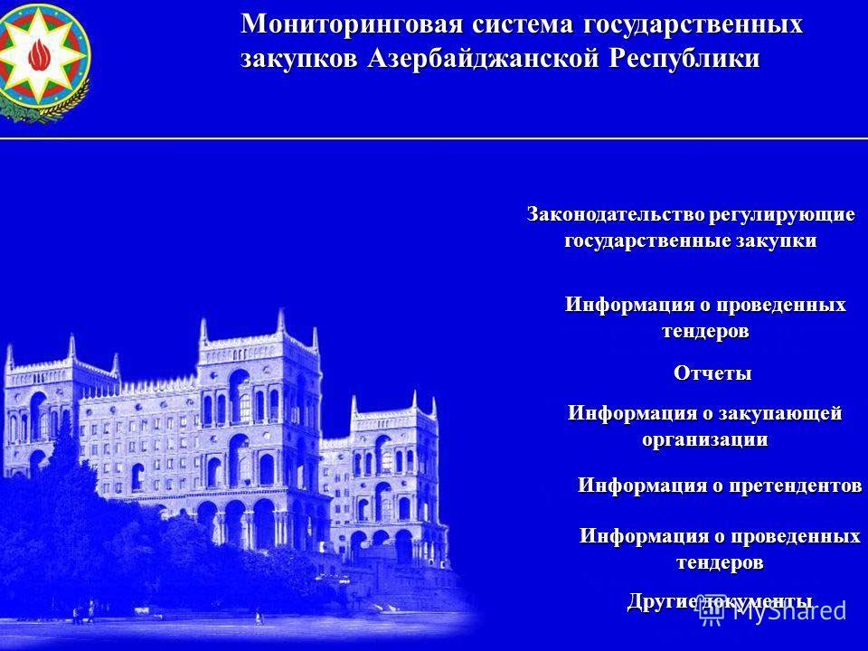 6 Мониторинговая система государственных закупков Азербайджанской Республики Законодательство регулирующие государственные закупки Информация о проведенных тендеров Отчеты Информация о закупающей организации Информация о претендентов Информация о про