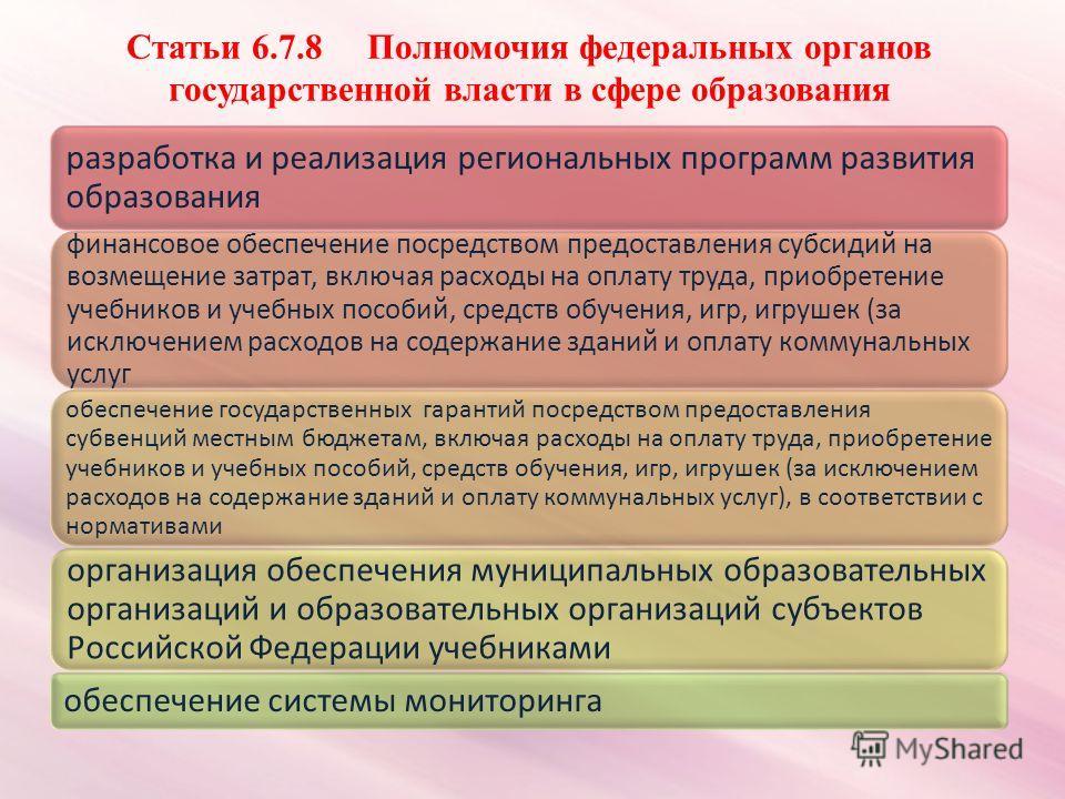 Статьи 6.7.8 Полномочия федеральных органов государственной власти в сфере образования разработка и реализация региональных программ развития образования финансовое обеспечение посредством предоставления субсидий на возмещение затрат, включая расходы