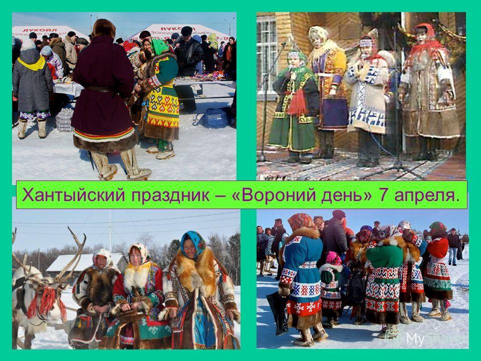 Хантыйский праздник – «Вороний день» 7 апреля.