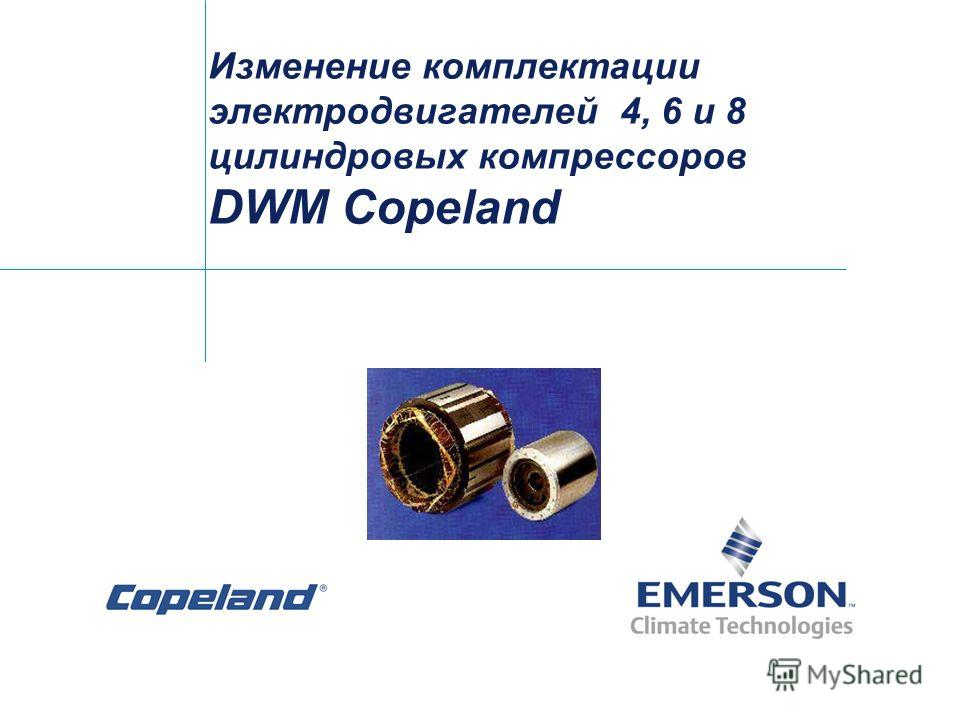Изменение комплектации электродвигателей 4, 6 и 8 цилиндровых компрессоров DWM Copeland