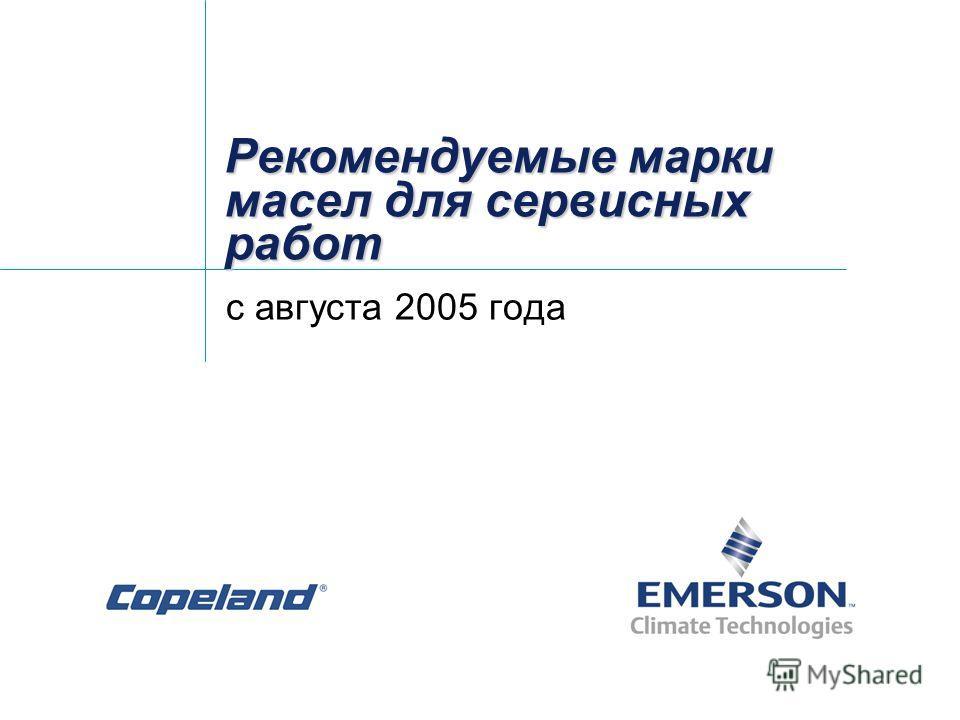 Рекомендуемые марки масел для сервисных работ с августа 2005 года