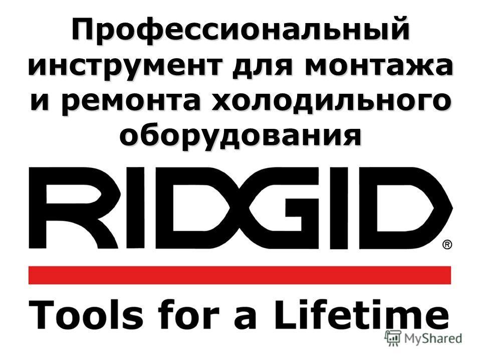 Профессиональный инструмент для монтажа и ремонта холодильного оборудования