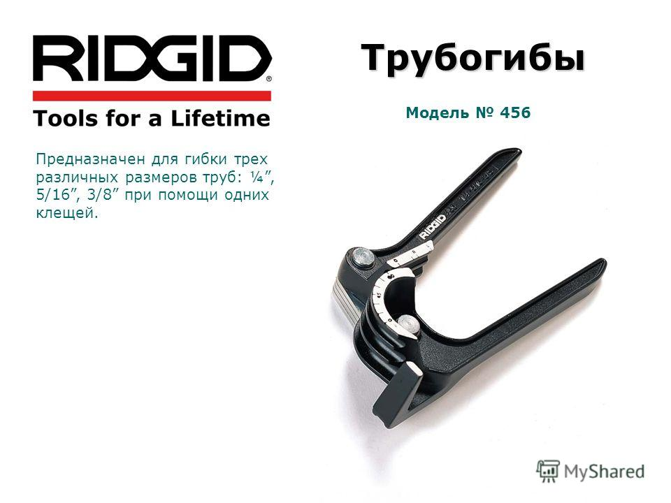 Трубогибы Предназначен для гибки трех различных размеров труб: ¼, 5/16, 3/8 при помощи одних клещей. Модель 456