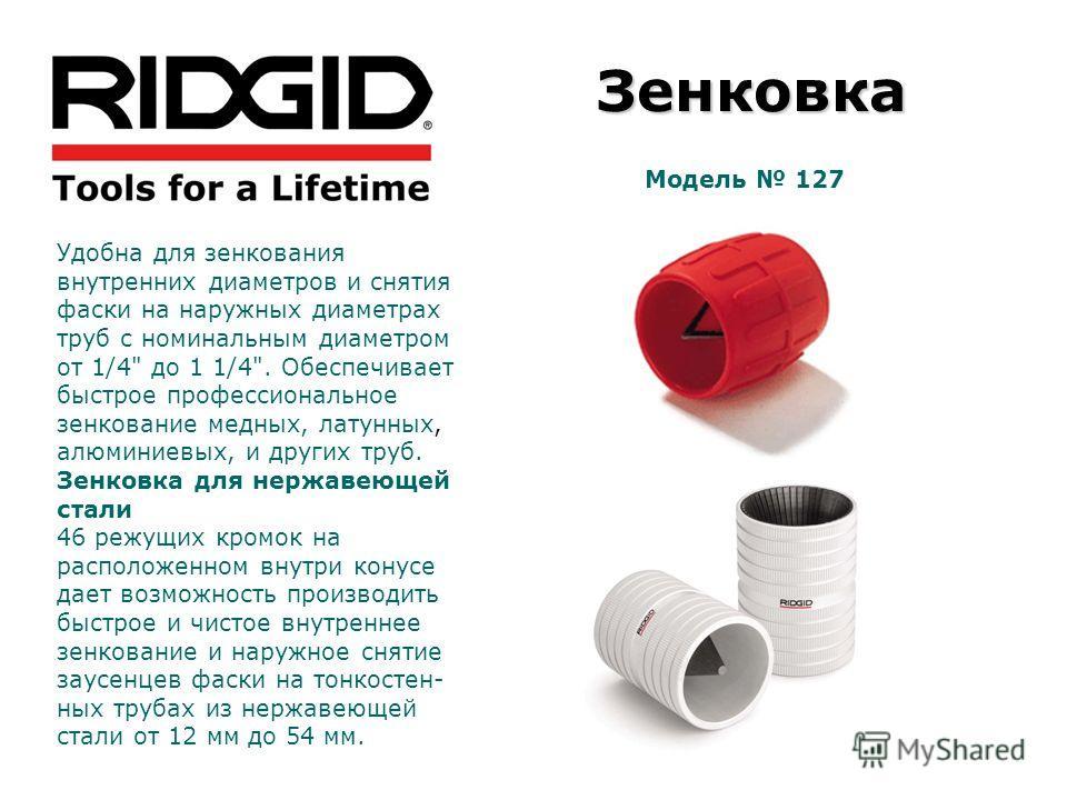 Зенковка Удобна для зенкования внутренних диаметров и снятия фаски на наружных диаметрах труб с номинальным диаметром от 1/4