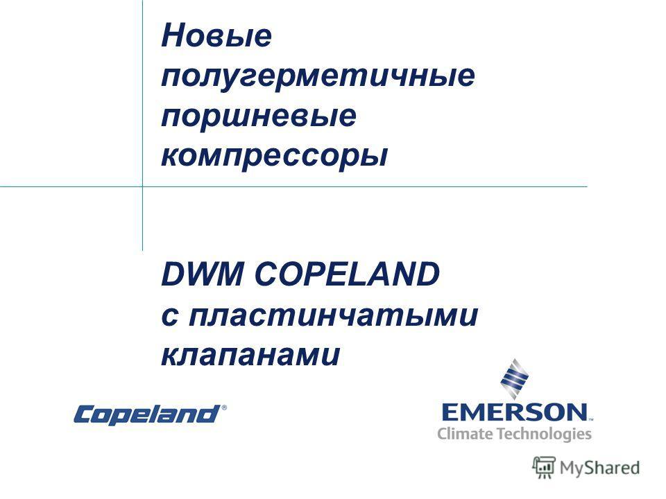Новые полугерметичные поршневые компрессоры DWM COPELAND с пластинчатыми клапанами