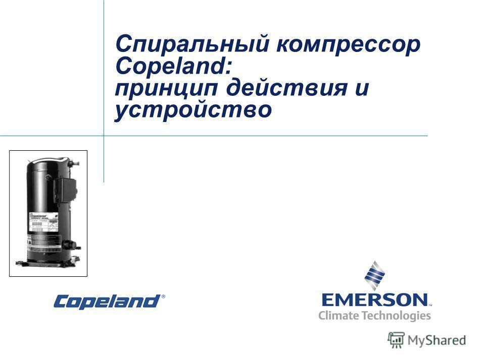 Спиральный компрессор Copeland: принцип действия и устройство