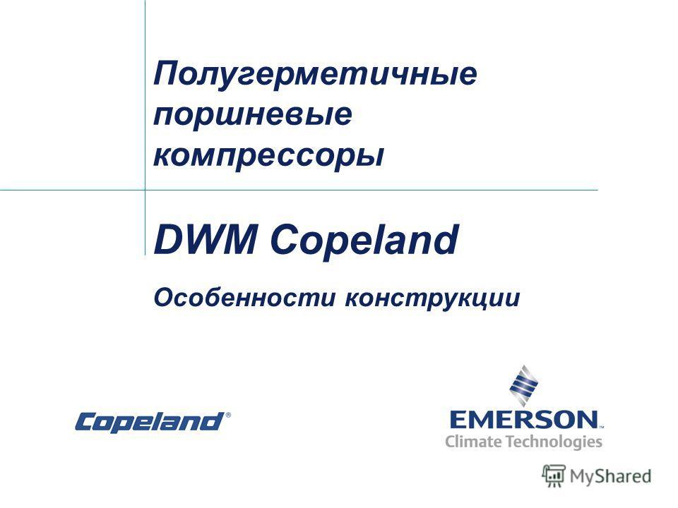 Полугерметичные поршневые компрессоры DWM Copeland Особенности конструкции