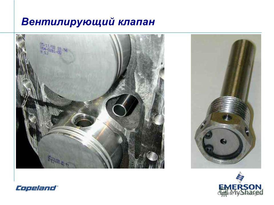 Вентилирующий клапан