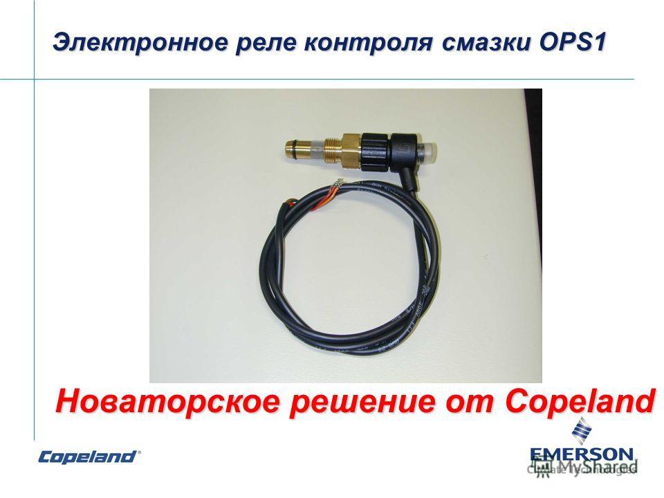 Новаторское решение от Copeland Электронное реле контроля смазки OPS1