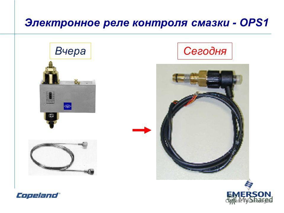 Электронное реле контроля смазки - OPS1 Вчера Сегодня