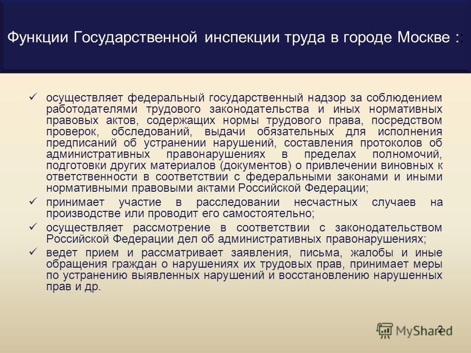 Функции Государственной инспекции труда в городе Москве :: осуществляет федеральный государственный надзор за соблюдением работодателями трудового законодательства и иных нормативных правовых актов, содержащих нормы трудового права, посредством прове