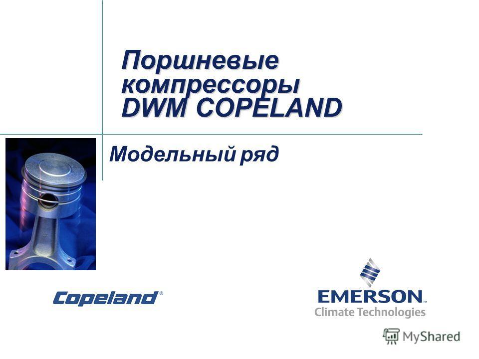 Поршневые компрессоры DWM COPELAND Модельный ряд