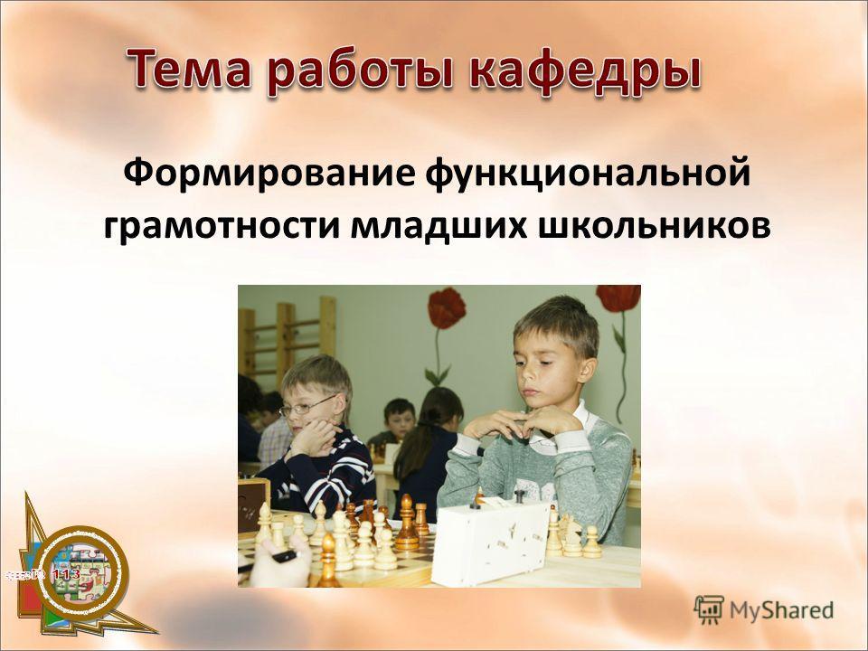 Формирование функциональной грамотности младших школьников