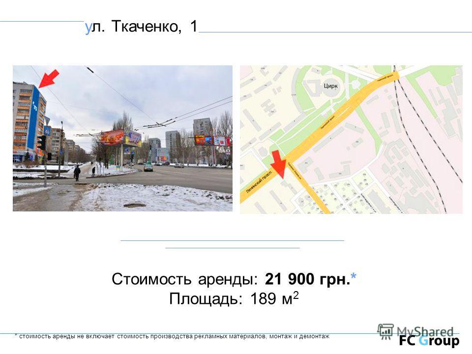 ул. Ткаченко, 1 Стоимость аренды: 21 900 грн.* Площадь: 189 м 2 * стоимость аренды не включает стоимость производства рекламных материалов, монтаж и демонтаж