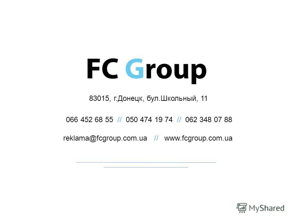 83015, г.Донецк, бул.Школьный, 11 066 452 68 55 // 050 474 19 74 // 062 348 07 88 reklama@fcgroup.com.ua // www.fcgroup.com.ua