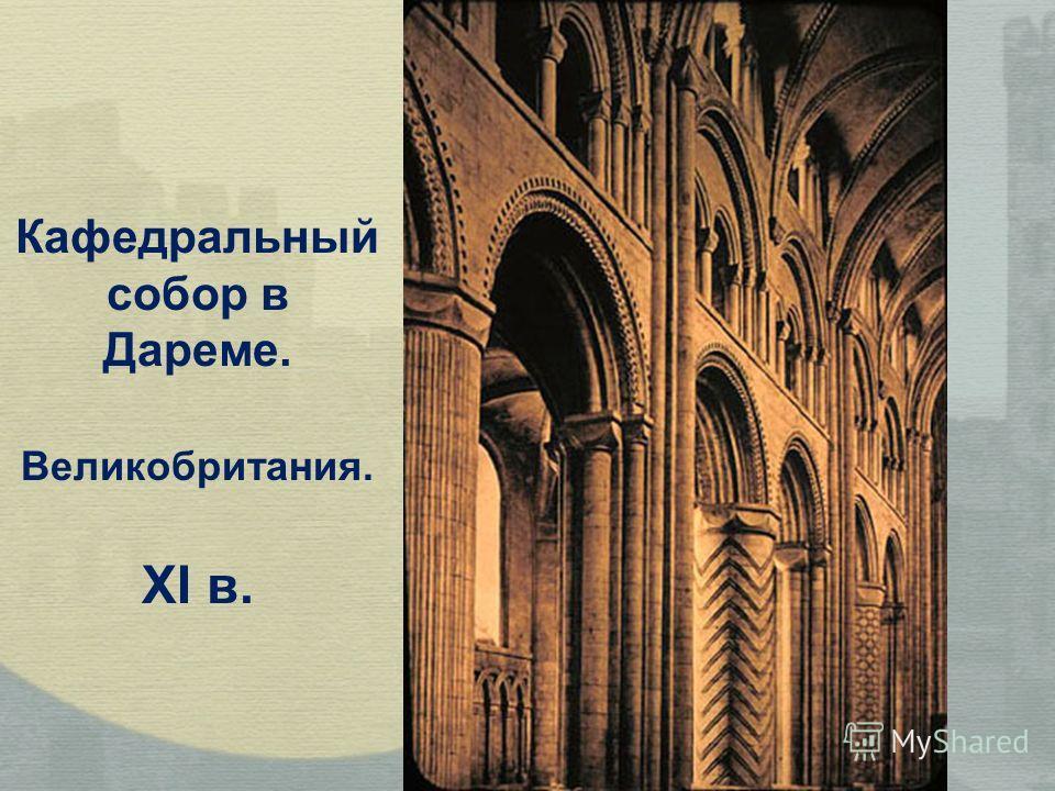 Кафедральный собор в Дареме. Великобритания. XI в.