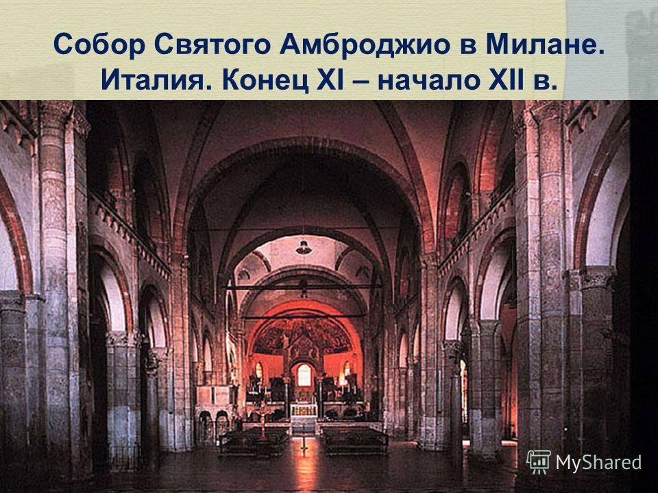 Собор Святого Амброджио в Милане. Италия. Конец XI – начало XII в.