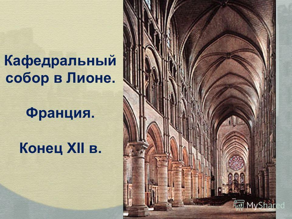 Кафедральный собор в Лионе. Франция. Конец XII в.