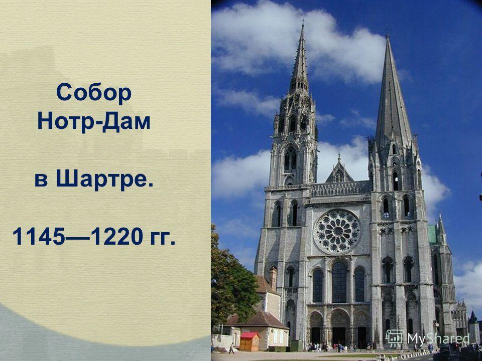 Собор Нотр-Дам в Шартре. 11451220 гг.