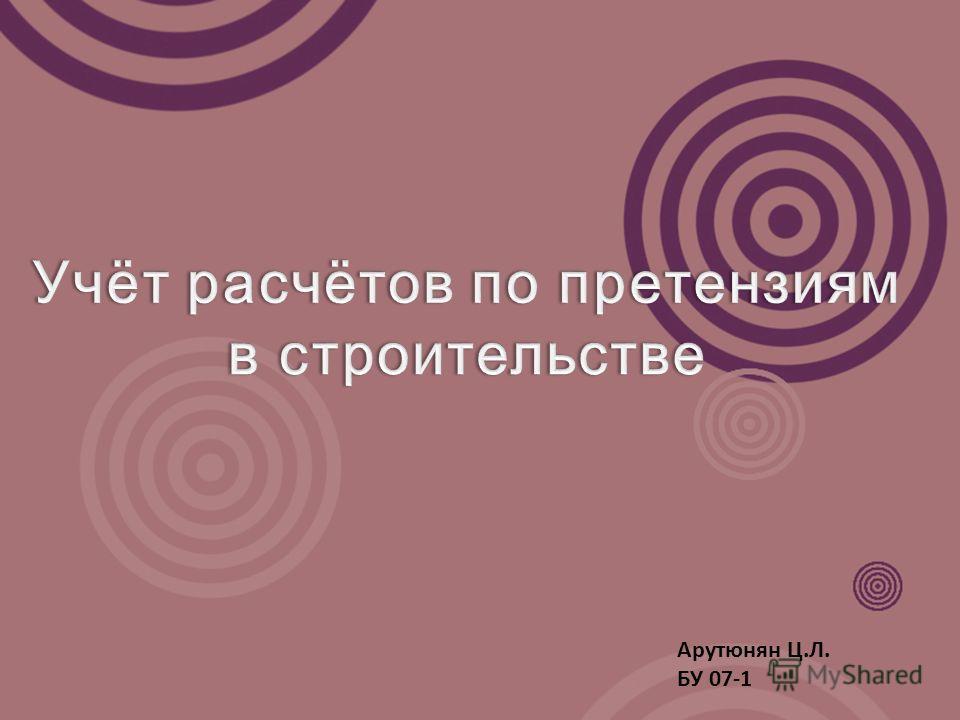 Арутюнян Ц.Л. БУ 07-1