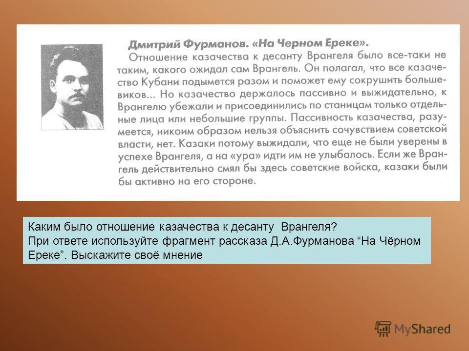 Каким было отношение казачества к десанту Врангеля? При ответе используйте фрагмент рассказа Д.А.Фурманова На Чёрном Ереке. Выскажите своё мнение