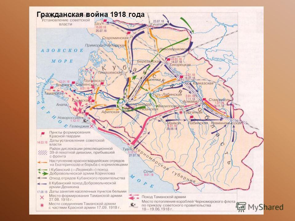 Гражданская война 1918 года