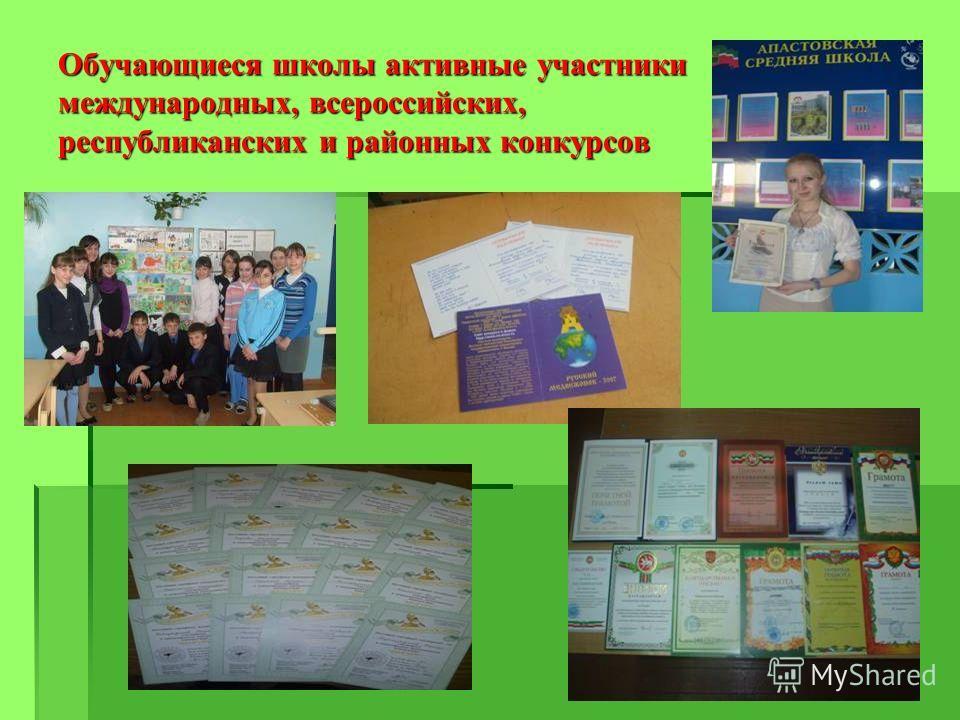 Обучающиеся школы активные участники международных, всероссийских, республиканских и районных конкурсов