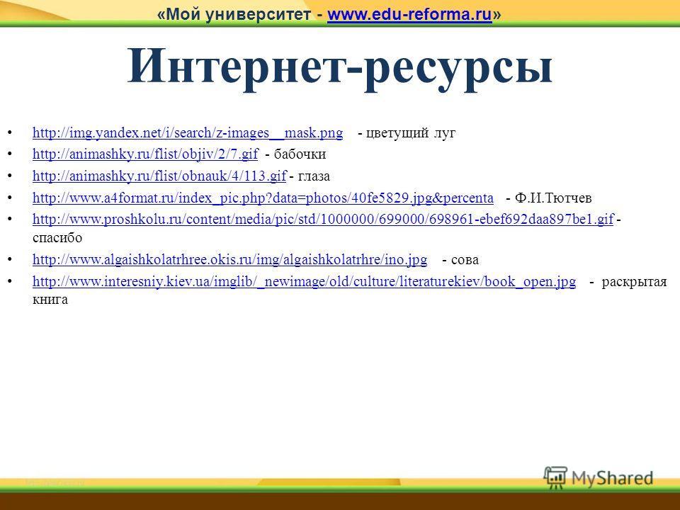 Интернет-ресурсы http://img.yandex.net/i/search/z-images__mask.png - цветущий луг http://img.yandex.net/i/search/z-images__mask.png http://animashky.ru/flist/objiv/2/7.gif - бабочки http://animashky.ru/flist/objiv/2/7.gif http://animashky.ru/flist/ob
