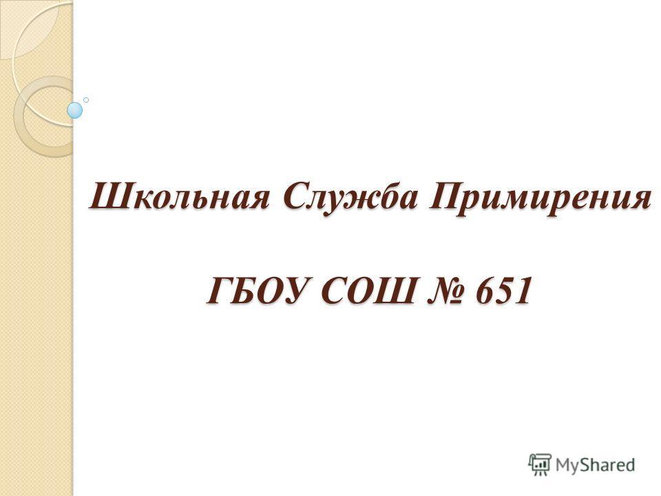 Школьная Служба Примирения ГБОУ СОШ 651