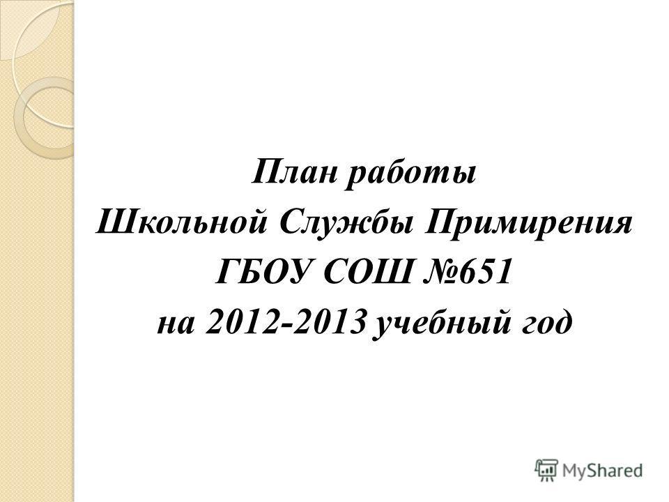 План работы Школьной Службы Примирения ГБОУ СОШ 651 на 2012-2013 учебный год