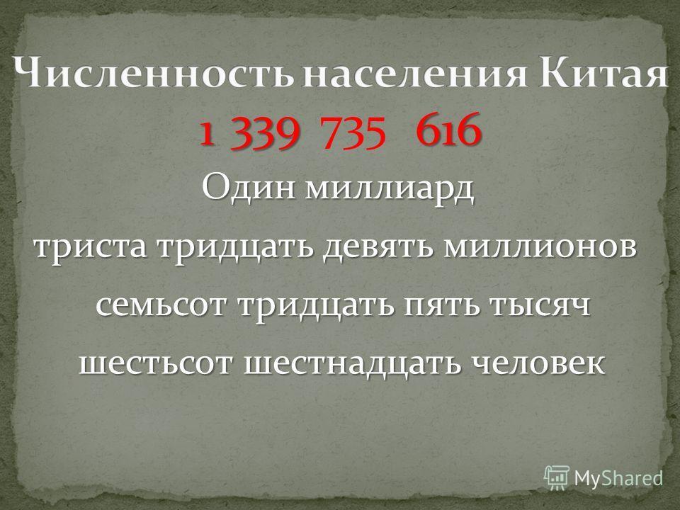 Один миллиард триста тридцать девять миллионов семьсот тридцать пять тысяч шестьсот шестнадцать человек 1 339 616 735