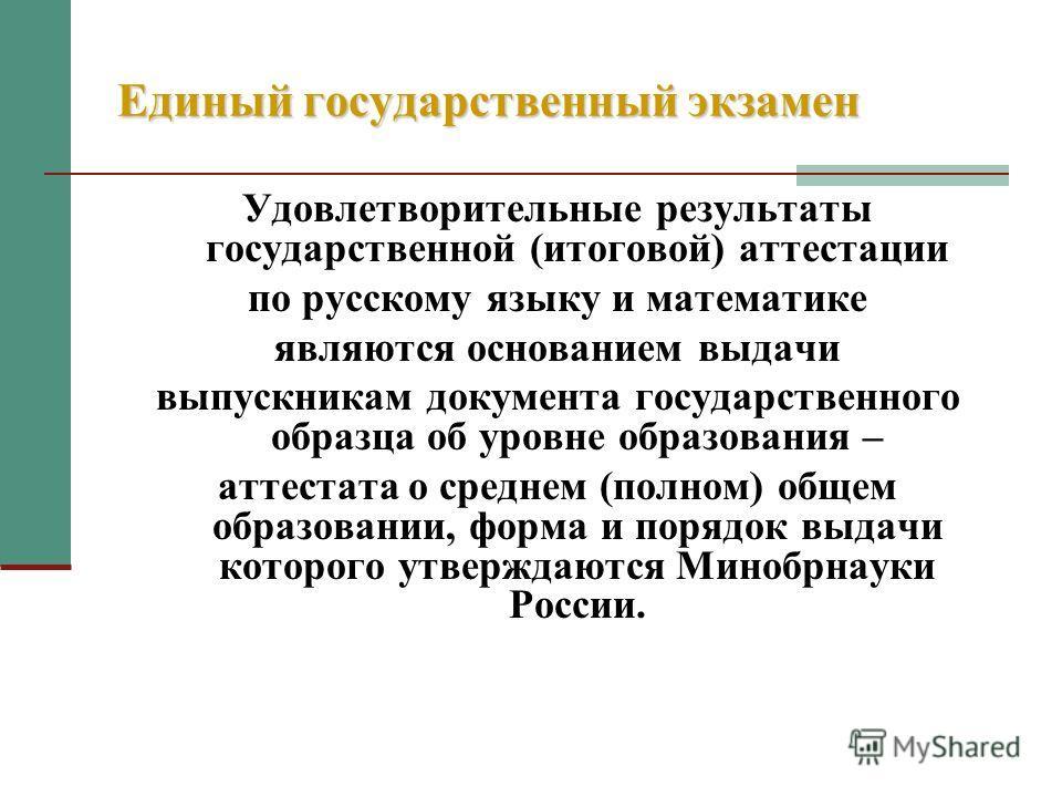 Удовлетворительные результаты государственной (итоговой) аттестации по русскому языку и математике являются основанием выдачи выпускникам документа государственного образца об уровне образования – аттестата о среднем (полном) общем образовании, форма