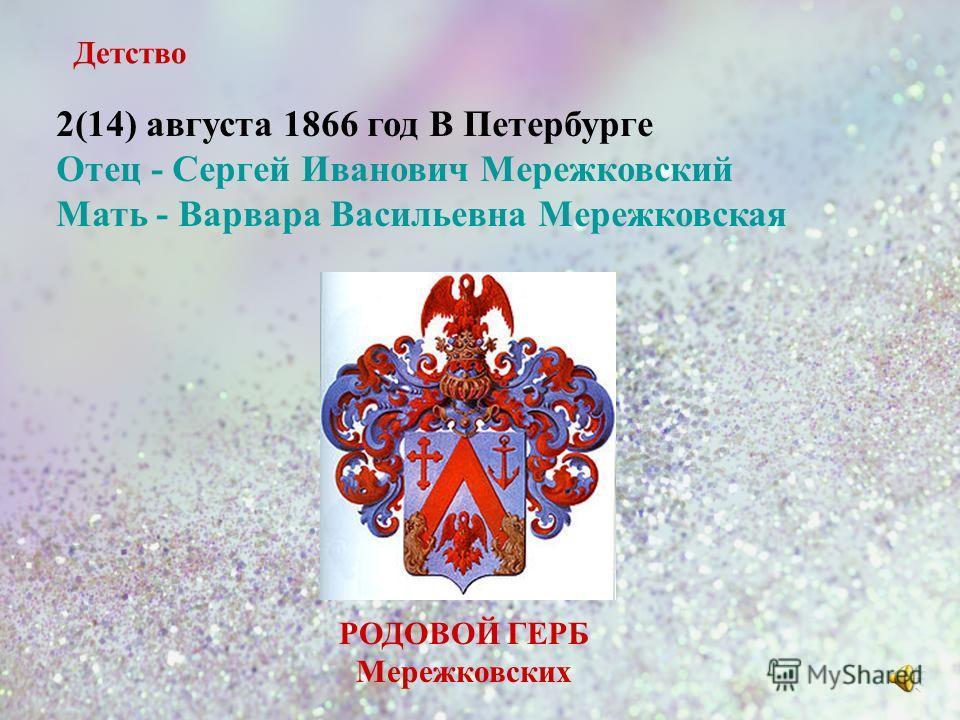 Мережковский Бердяеву: «В России меня не любили и бранили; за границей меня любили и хвалили; но и здесь, и там одинаково не понимали…»