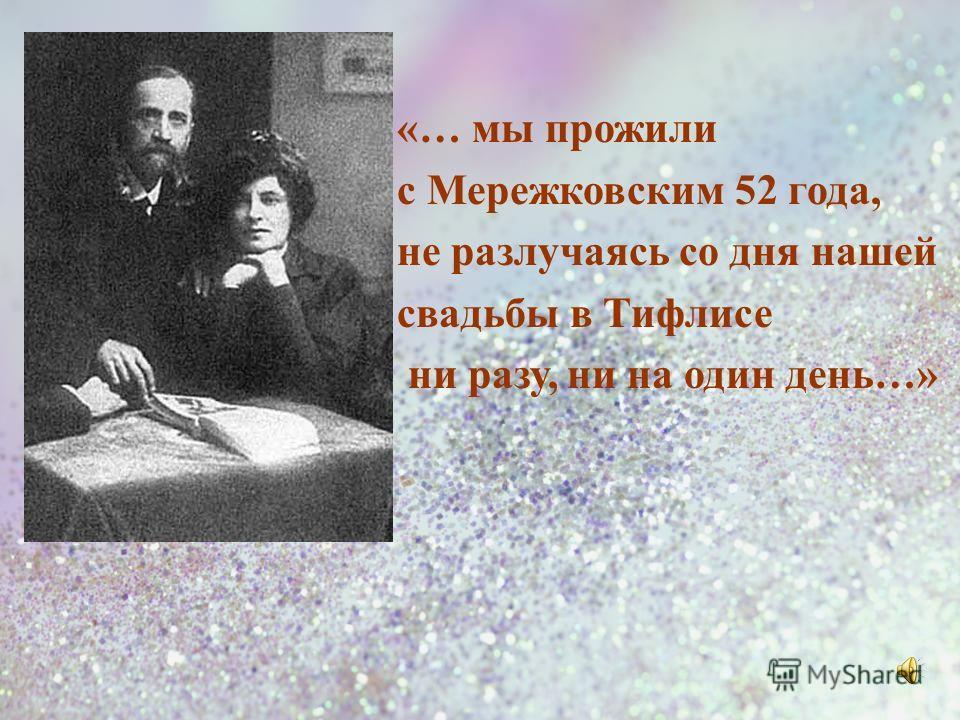 Я только чувствую, родная, Что жизни нет, где нет тебя… 8 (10) января 1889