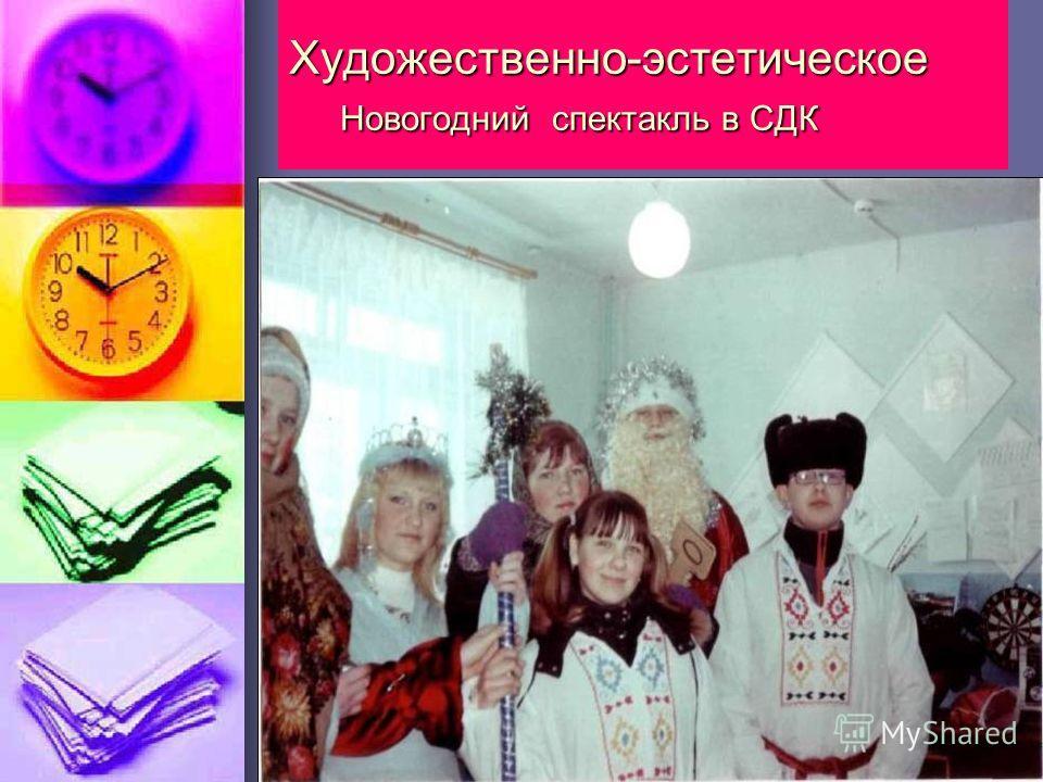 Художественно-эстетическое Новогодний спектакль в СДК.