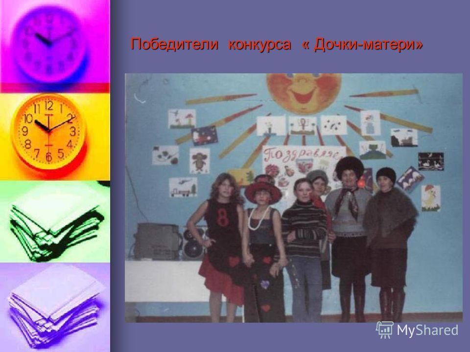 Победители конкурса « Дочки-матери»