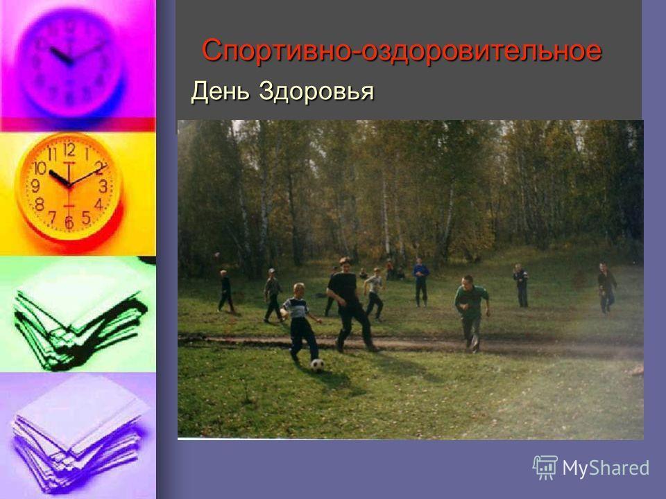 Спортивно-оздоровительное День Здоровья Спортивно-оздоровительное День Здоровья
