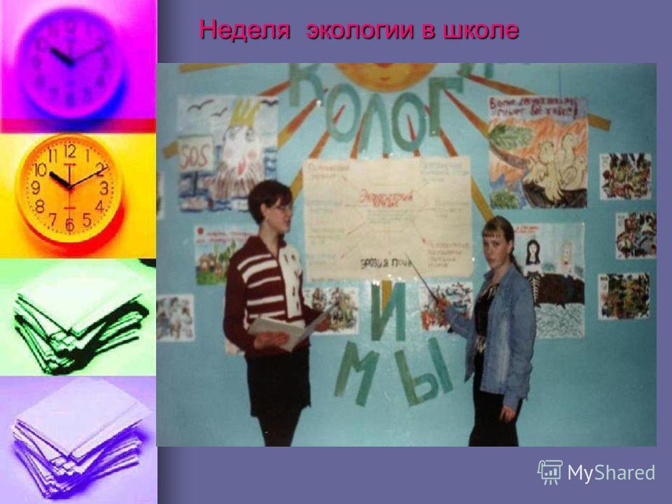 Неделя экологии в школе Неделя экологии в школе