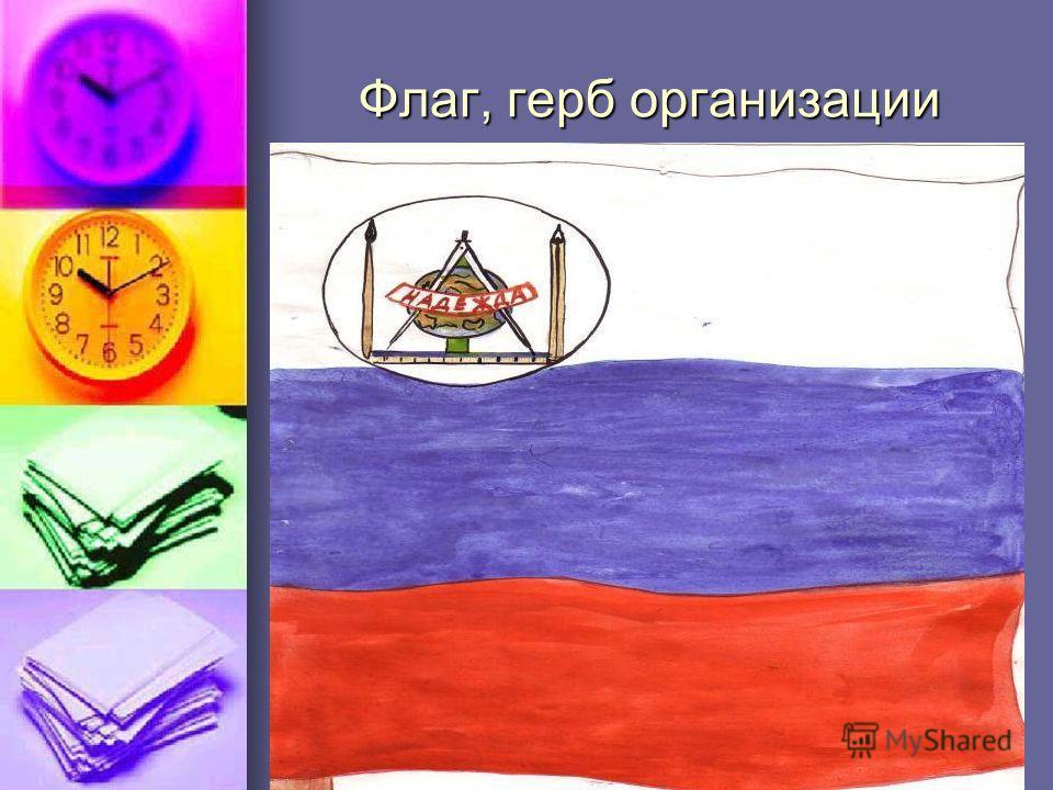 Флаг, герб организации