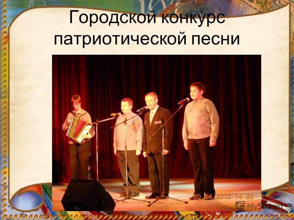 Городской конкурс патриотической песни
