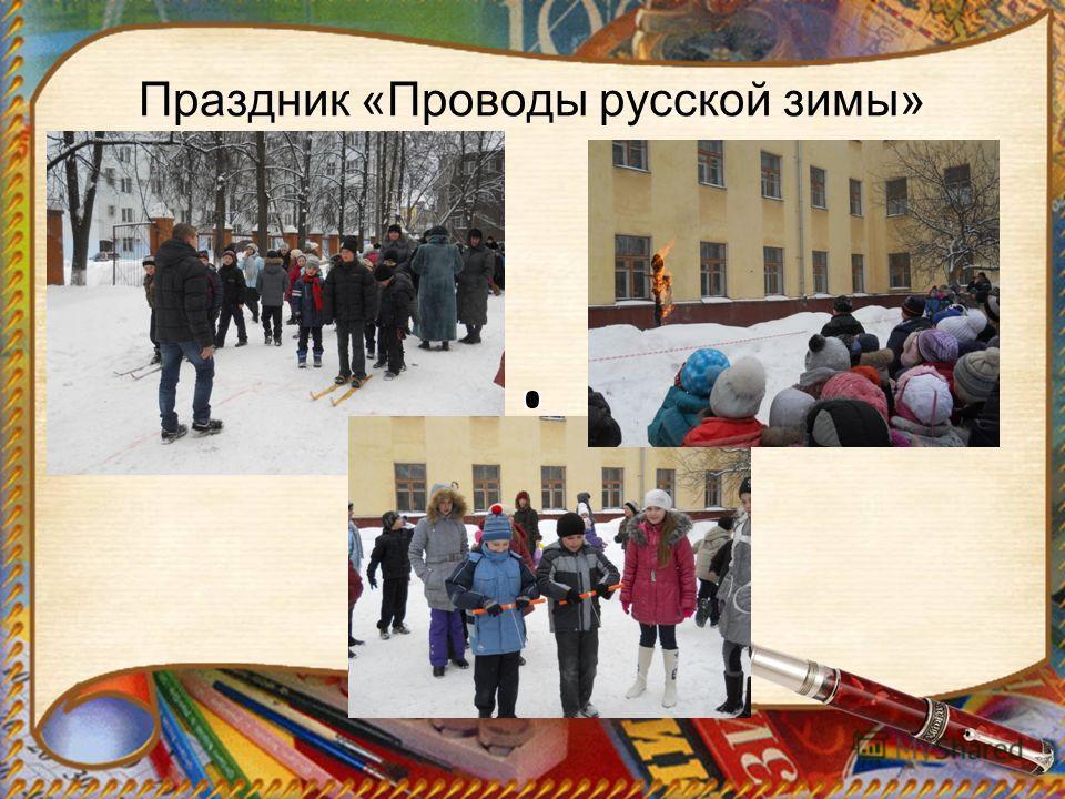 Праздник «Проводы русской зимы»