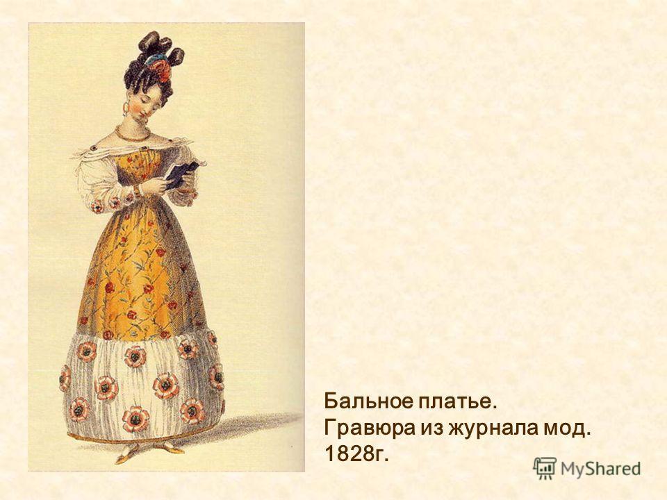 Бальное платье. Гравюра из журнала мод. 1828г.
